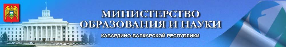 Министерство образования КБР